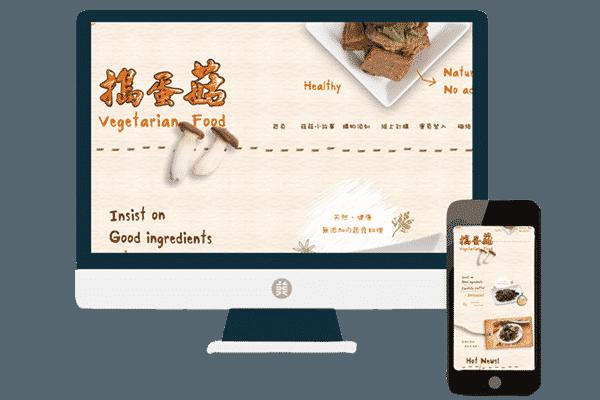 Goodgu 捣蛋菇蔬食卤味